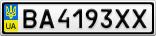 Номерной знак - BA4193XX