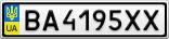 Номерной знак - BA4195XX