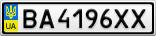 Номерной знак - BA4196XX