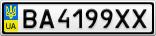 Номерной знак - BA4199XX