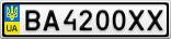 Номерной знак - BA4200XX