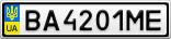 Номерной знак - BA4201ME