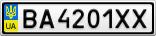 Номерной знак - BA4201XX