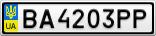 Номерной знак - BA4203PP