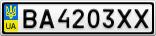 Номерной знак - BA4203XX
