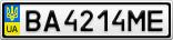 Номерной знак - BA4214ME