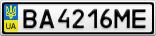 Номерной знак - BA4216ME