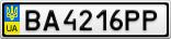Номерной знак - BA4216PP