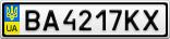 Номерной знак - BA4217KX