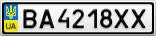 Номерной знак - BA4218XX