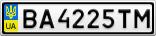Номерной знак - BA4225TM