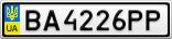 Номерной знак - BA4226PP