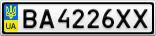 Номерной знак - BA4226XX