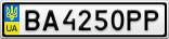 Номерной знак - BA4250PP