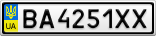 Номерной знак - BA4251XX