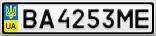 Номерной знак - BA4253ME