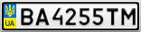 Номерной знак - BA4255TM