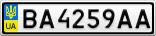 Номерной знак - BA4259AA