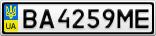 Номерной знак - BA4259ME