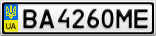Номерной знак - BA4260ME