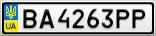 Номерной знак - BA4263PP