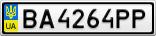 Номерной знак - BA4264PP