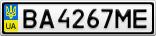 Номерной знак - BA4267ME