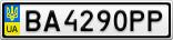 Номерной знак - BA4290PP