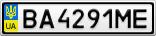 Номерной знак - BA4291ME