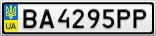 Номерной знак - BA4295PP
