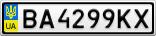 Номерной знак - BA4299KX