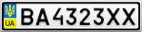 Номерной знак - BA4323XX