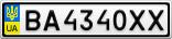 Номерной знак - BA4340XX