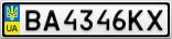 Номерной знак - BA4346KX