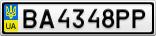 Номерной знак - BA4348PP