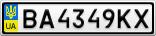Номерной знак - BA4349KX