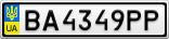 Номерной знак - BA4349PP