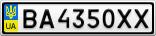 Номерной знак - BA4350XX