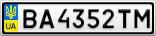 Номерной знак - BA4352TM
