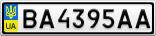 Номерной знак - BA4395AA