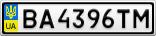 Номерной знак - BA4396TM