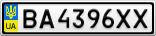 Номерной знак - BA4396XX