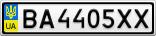 Номерной знак - BA4405XX