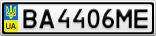Номерной знак - BA4406ME