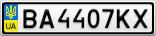 Номерной знак - BA4407KX