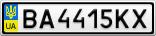 Номерной знак - BA4415KX