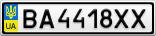 Номерной знак - BA4418XX