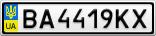 Номерной знак - BA4419KX
