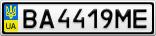 Номерной знак - BA4419ME