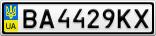 Номерной знак - BA4429KX